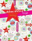 Vivid Gift Wrap - Winter 2019